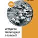 Вийшло друком видання «Методичні рекомендації з польової антропології»
