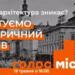 """Запрошуємо до онлайн дискусії """"Врятуємо історичний Львів"""""""