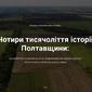 Чотири тисячоліття історії Полтавщини: дослідження поблизу міста Кобеляки